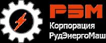 """Корпорация РудЭнергоМаш """"РЭМ"""""""